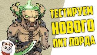 НОВЫЙ АНДЕРЛОРД В 7 00 ПАТЧЕ ДОТА 2