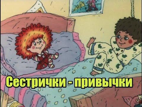 Сестрички привычки мультфильм смотреть онлайн бесплатно