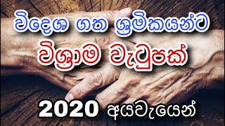 Pension | Sri Lankan | 2020 Budget