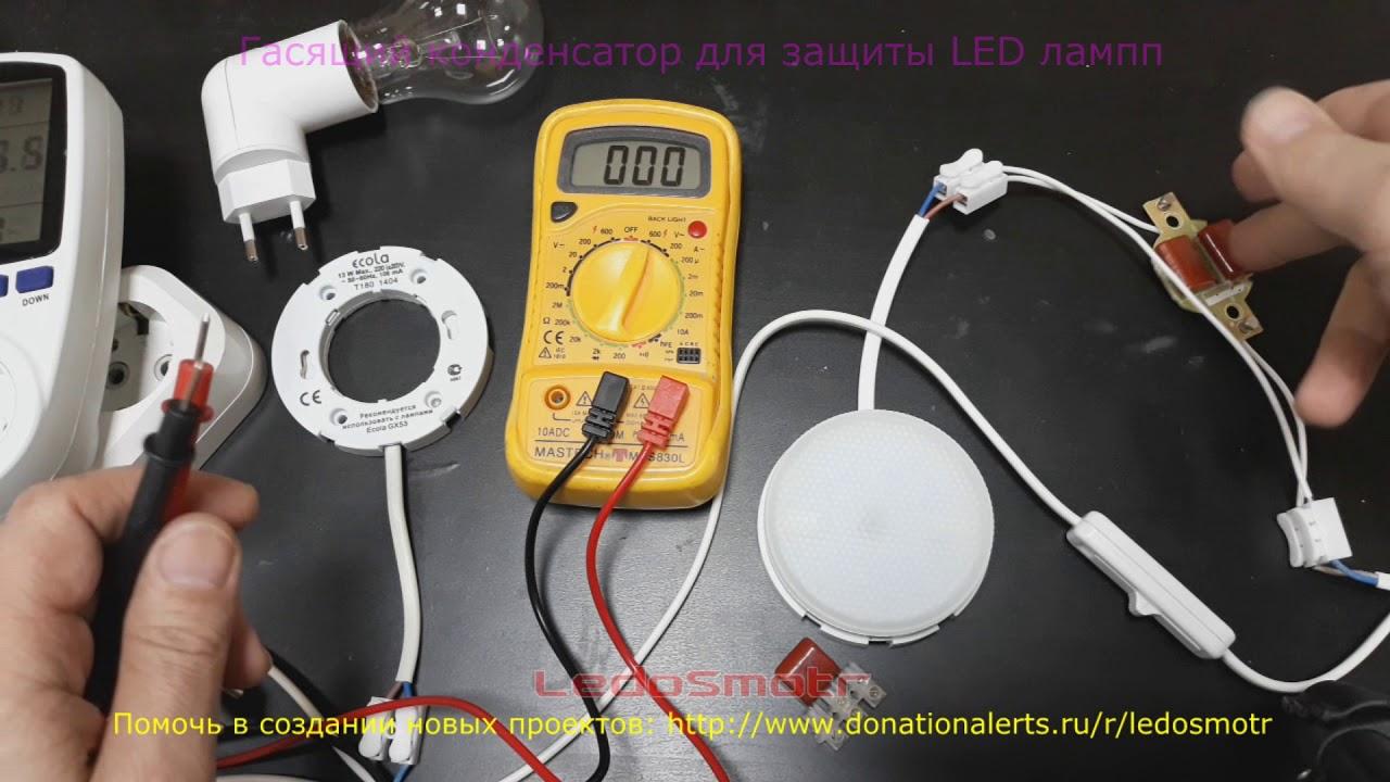 Гасящий конденсатор для защиты LED ламп. Ответы на комментарии.