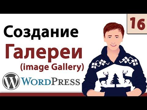 видео: wordpress уроки - Создание image gallery в Вордпресс