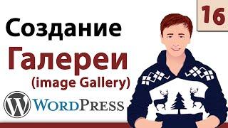 Wordpress уроки - Создание image Gallery в Вордпресс