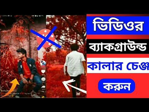 How To Video Background Change Tutorial In Bangla