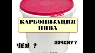 РАЗБОР ПОЛЁТОВ : Карбонизация пива от СинькаТВ