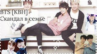 BTS [КВН] - Скандал в семье