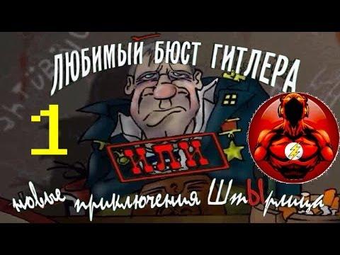 Прохождение Игры ШтЫрлиц: Операция БЮСТ часть 1: Секретное Задание!!!