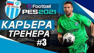 Прохождение PES 2021 [карьера] #3