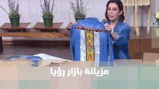 """""""مزيانة""""  بازار رؤيا"""