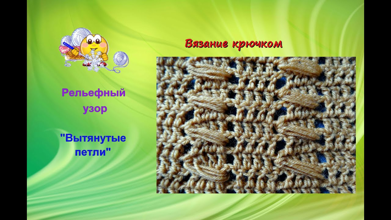 вязание крючком коврик рельефный