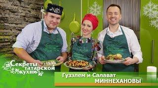 Мясо с картошкой по-татарски в исполнении Салавата и Гузэлем МИННЕХАНОВЫХ