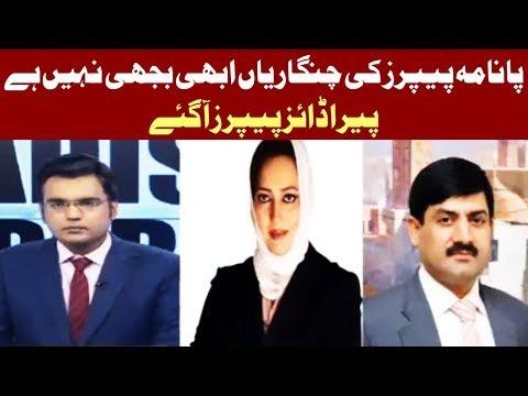Panama Ke Bad Paradise Papers Aa Gae - Pakistan Trending News 5 November 2017 | Aaj News