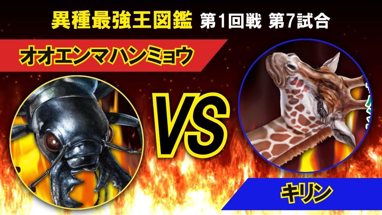 異種最強王図鑑第1回戦7試合