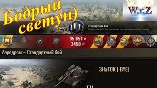 T71  Бодрый светун)  Аэродром   World of Tanks 0.9.15.1