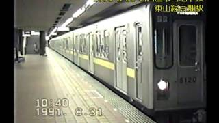 【鉄道懐古】懐かしい、関西私鉄・地下鉄と名古屋市営地下鉄の鉄道映像