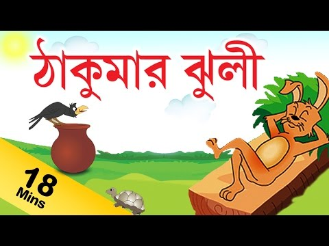 Grandma Stories For Kids in Bengali |...