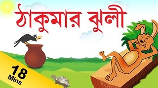 Grandma Stories For Kids in Bengali | ঠাকুরমা গল্প | Grandma Stories Collection in Bengali