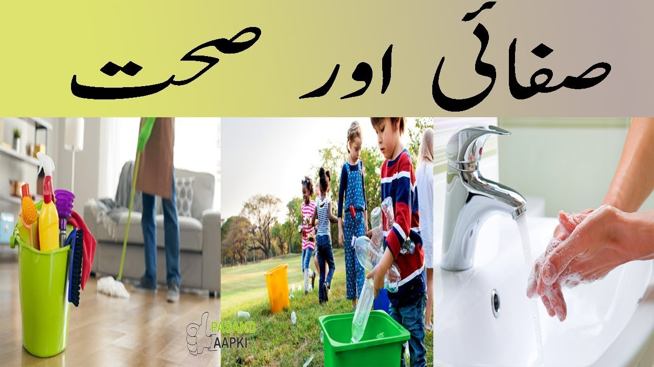 clean : cleaner : clean master of information in urdu with Dr Khurram:Pasand Aapki