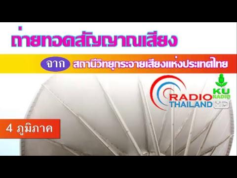 ทดสอบถ่ายทอดรายการภาคบ่าย 16 มิถุนายน 2560 KU Radio Thailand