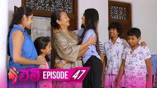 Emy | Episode 47 - (2019-06-25) | ITN Thumbnail