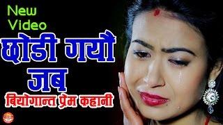 छोडि गयौ जब || Chhodi Gayau Jaba || New Nepali Lok Dohori Song 2074/2017 By Gobinda Pangeni _Rakshya