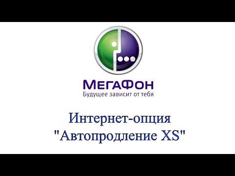 """Интернет-опция """"Автопродление ХS"""" от Мегафон - описание, как подключить и отключить"""