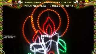 Световая фигура «Две свечи», 110*75см(, 2012-10-29T20:15:37.000Z)
