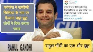 The  Liar Rahul Gandhi Exposed. | LPG Gas Cylinder price | Congress |Reva