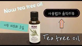 [초간단리뷰]나우 티트리오일 (Now tea tree …