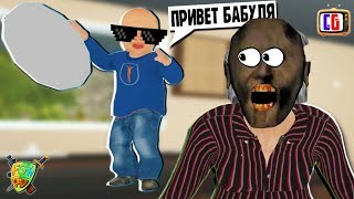 К БАБУЛЕ ГРЕННИ ПРИЕХАЛ ВНУК Играем в Granny Simulator вместе с Cool GAMES