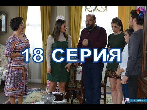 РАННЯЯ ПТАШКА описание 18 серии турецкого сериала на русском языке, дата выхода