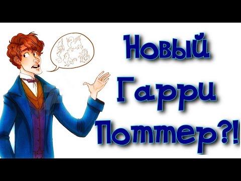 НОВЫЙ Гарри Поттер?!! | Фантастические твари и где они обитают