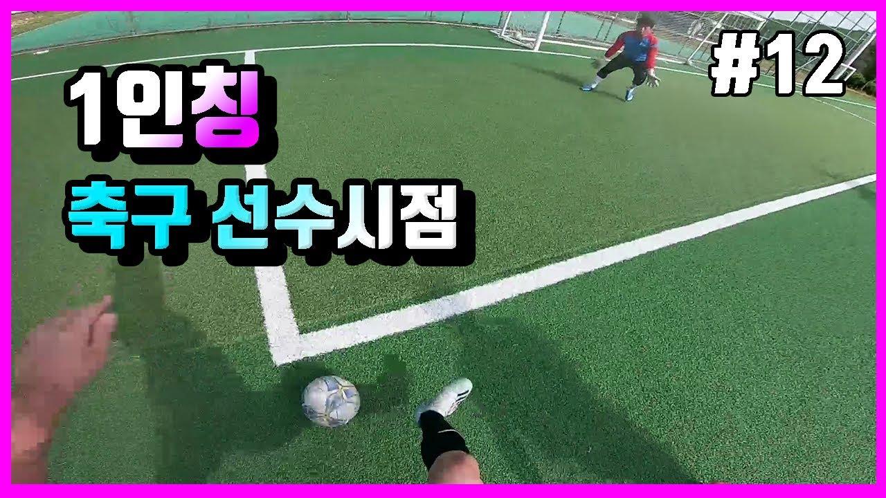 일인칭 축구 선수시점!