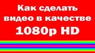 Как сделать видео в HD(В этом видео вы узнаете, как легко сделать видео в HD Конвертер называется 4Easysoft HD Converter v3.1.16 Ссылка на него..., 2014-02-01T13:03:55.000Z)