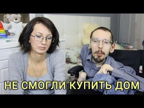 VLOG: Не смогли купить дом. Семейные истории GrishAnya Life