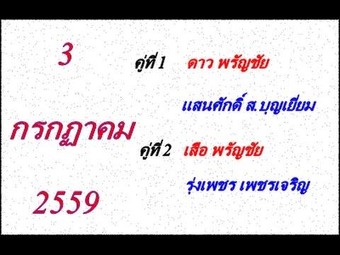 วิจารณ์มวยไทย 7 สี อาทิตย์ที่ 3 กรกฎาคม 2559 (คู่ที่ 1,2)