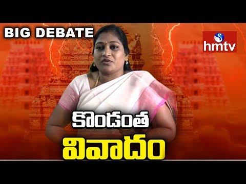 Debate On TTD Board Members Controversy | TDP MLA Anitha | K.Murali | Shiva Swamy | Sudhakar | hmtv