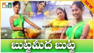 Janapada Geethalu - Buttamidha Butta - Janapada Video Songs - Folk