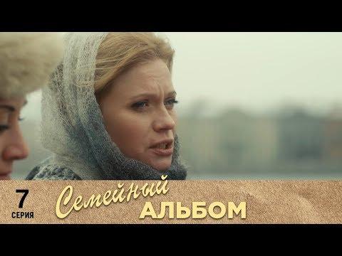 Семейный альбом | 7 серия | Русский сериал