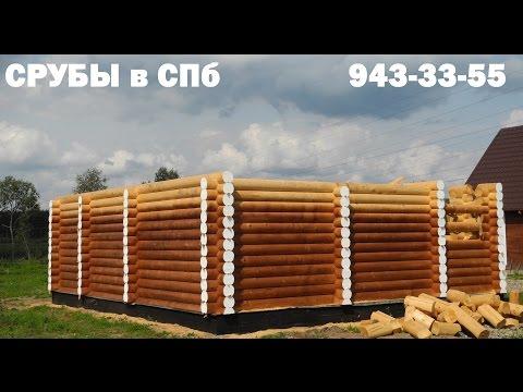 Срубы домов и бань из оцилиндрованного бревна ( Дома, Бани, Бытовки в СПб )