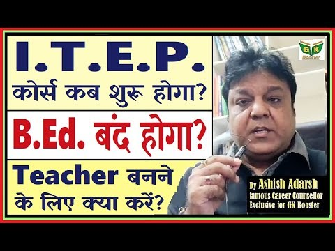Updates for ITEP and B.Ed course | 2 years B.Ed or 4 years Integrated Teacher Education Programme