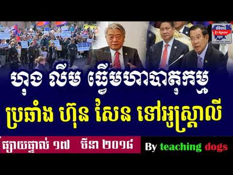 RFA Khmer Live TV 2018 | RFA Khmer Radio 2018 | Cambodia Hot News | Morning, On Sat 17 March 2018