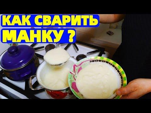 Как сварить манку с молоком рецепт манной каши на молоке