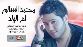محمد السالم/خاله ام الولد