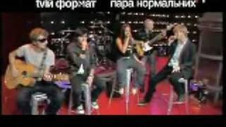 Смотреть клип Пара Нормальных Feat. Нумер-482 - Вона