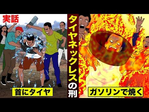 【実話】タイヤネックレスの刑…首に巻いてガソリンで焼く。