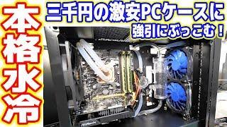 購入した3000円のPCケース(Thermaltake Versa H18)→https://amzn.to/2...