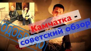 Камчатка-советский обзор(В этом видео мы расскажем вам про пивной бар