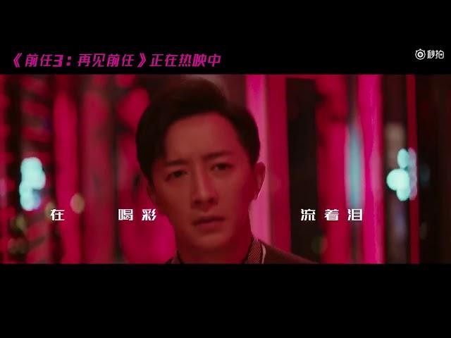 《前任3再见前任》插曲《体面》MV首播 Kelly于文文 为爱献声