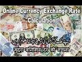 How to : Online Currency exchange rate calculation very very easy