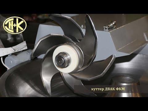 Куттер ДВАК К-150, обзорное видео